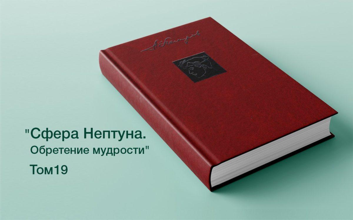 Аркадий петров «скрижали света» в 3-х томах: